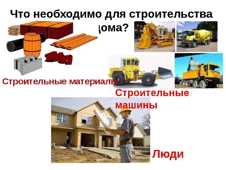 Что необходимо для строительства дома? Строительные машины Строительные матер...