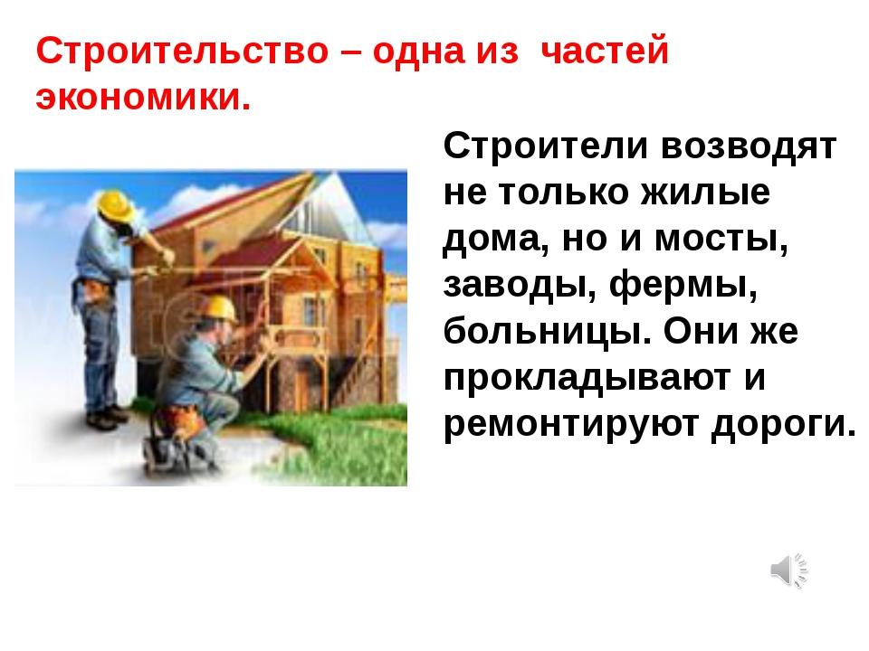 Строительство – одна из частей экономики. Строители возводят не только жилые...