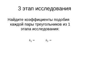 3 этап исследования Найдите коэффициенты подобия каждой пары треугольников из