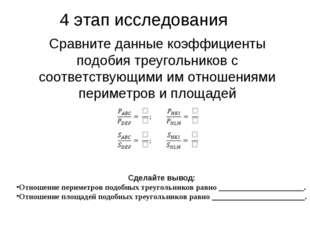 4 этап исследования Сравните данные коэффициенты подобия треугольников с соот
