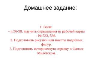Домашнее задание: 1. Всем: - п.56-58, выучить определения из рабочей карты -