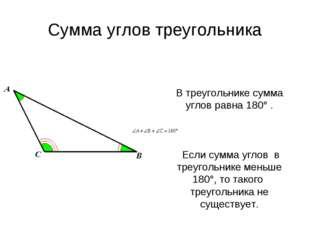 Сумма углов треугольника В треугольнике сумма углов равна 180° . Если сумма у
