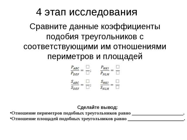 4 этап исследования Сравните данные коэффициенты подобия треугольников с соот...