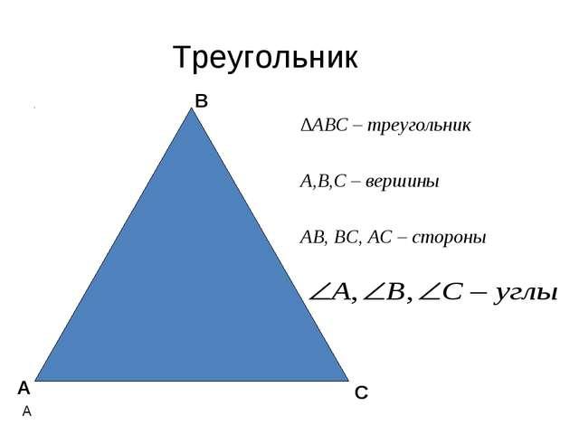 Треугольник ∆АВС – треугольник А,В,С – вершины АВ, ВС, АС – стороны А А В С