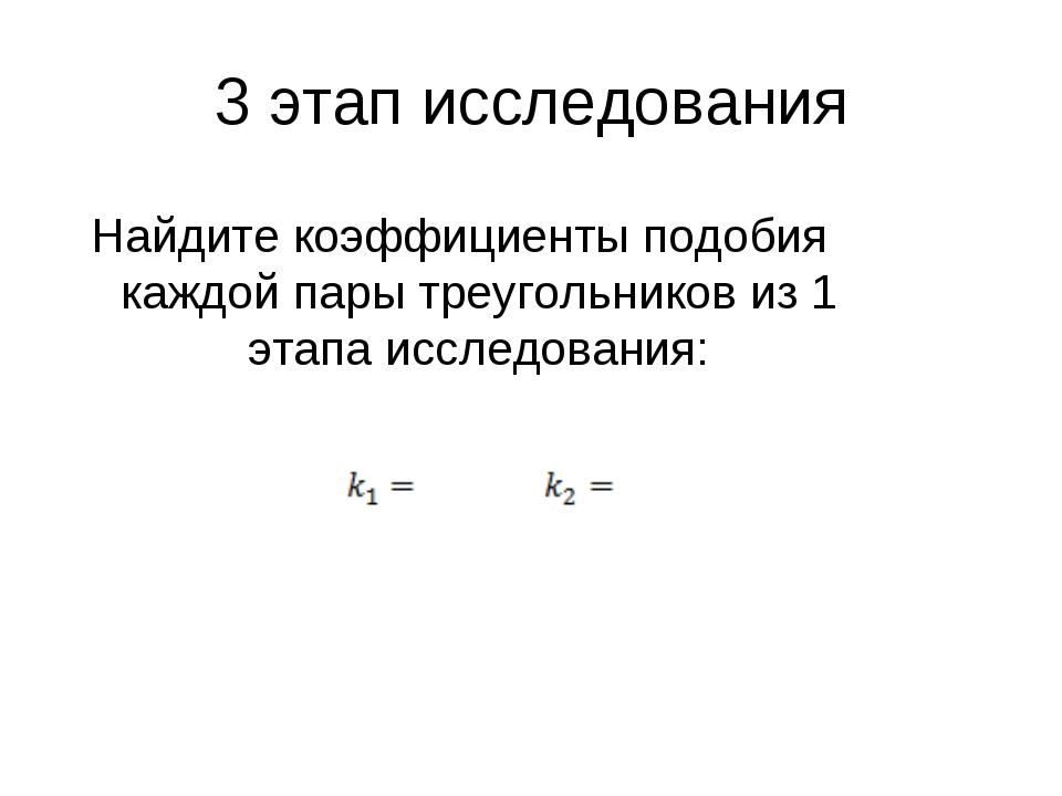 3 этап исследования Найдите коэффициенты подобия каждой пары треугольников из...