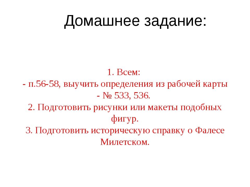 Домашнее задание: 1. Всем: - п.56-58, выучить определения из рабочей карты -...