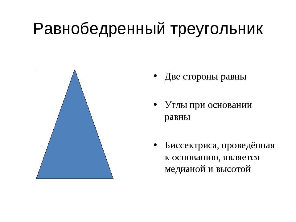 Равнобедренный треугольник Две стороны равны Углы при основании равны Биссект...