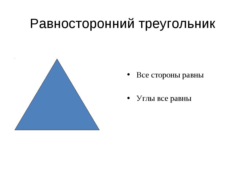 Равносторонний треугольник Все стороны равны Углы все равны