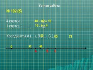 Устная работа № 192 (б) 4 клетки - … ед. 1 клетка - … ед. Координаты А (…), В