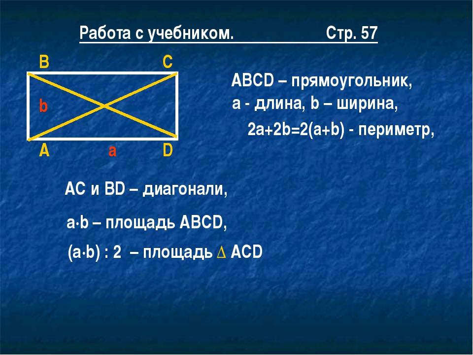Работа с учебником. Стр. 57 В С b А a D ABCD – прямоугольник, а - длина, b –...