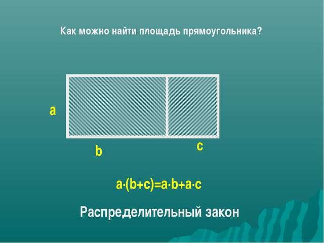 b а с а∙(b+c)=a∙b+а∙с Распределительный закон Как можно найти площадь прямоуг...