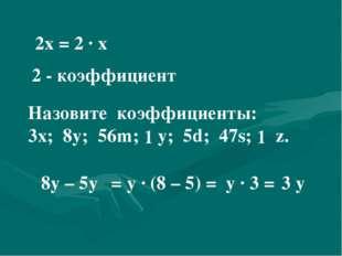 2х = 2 ∙ х 2 - коэффициент Назовите коэффициенты: 3х; 8у; 56m; у; 5d; 47s; z.