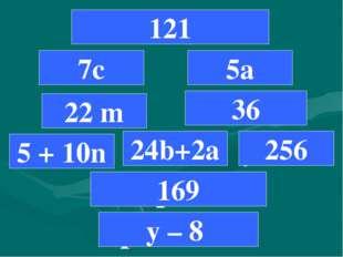 Математику уже затем надо учить, что она ум в порядок приводит 22 m 24b+2a 5a