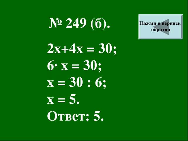 № 249 (б). 2х+4х = 30; 6· х = 30; х = 30 : 6; х = 5. Ответ: 5. Нажми и вернис...