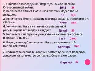 1. Найдите произведение цифр года начала Великой Отечественной войны. 2. Коли