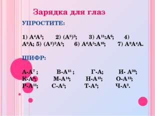 УПРОСТИТЕ: 1) А4А3; 2) (А5)3; 3) А11:А6; 4) А8А; 5) (А2)3А5; 6) А6А5:А10; 7)