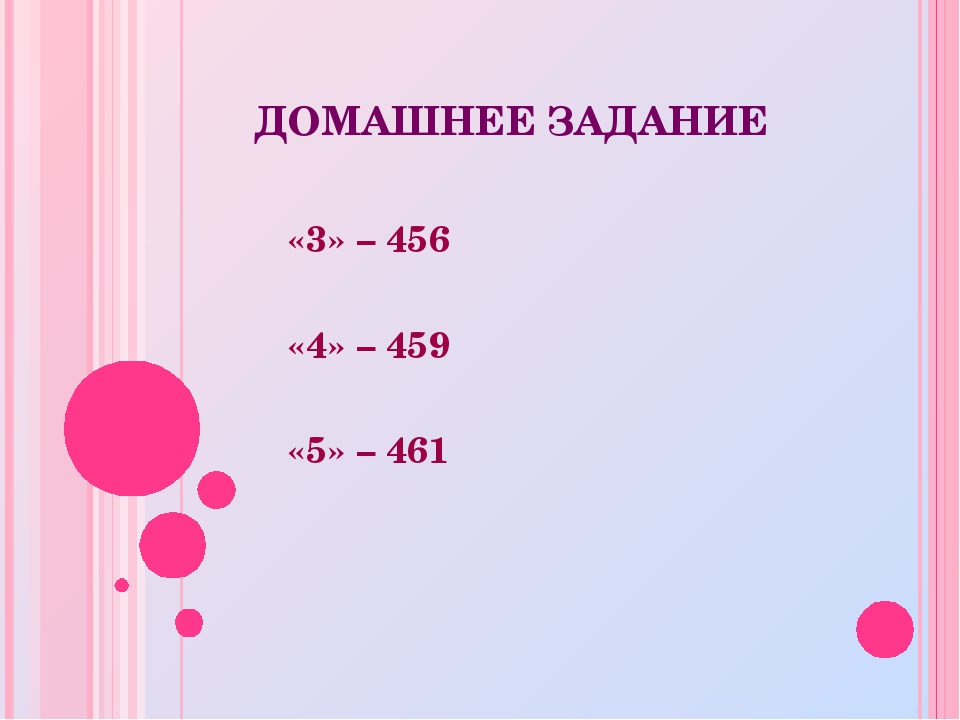 ДОМАШНЕЕ ЗАДАНИЕ «3» – 456 «4» – 459 «5» – 461