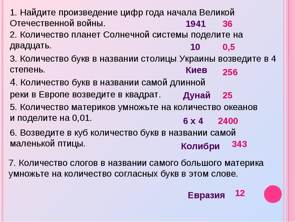 1. Найдите произведение цифр года начала Великой Отечественной войны. 2. Коли...
