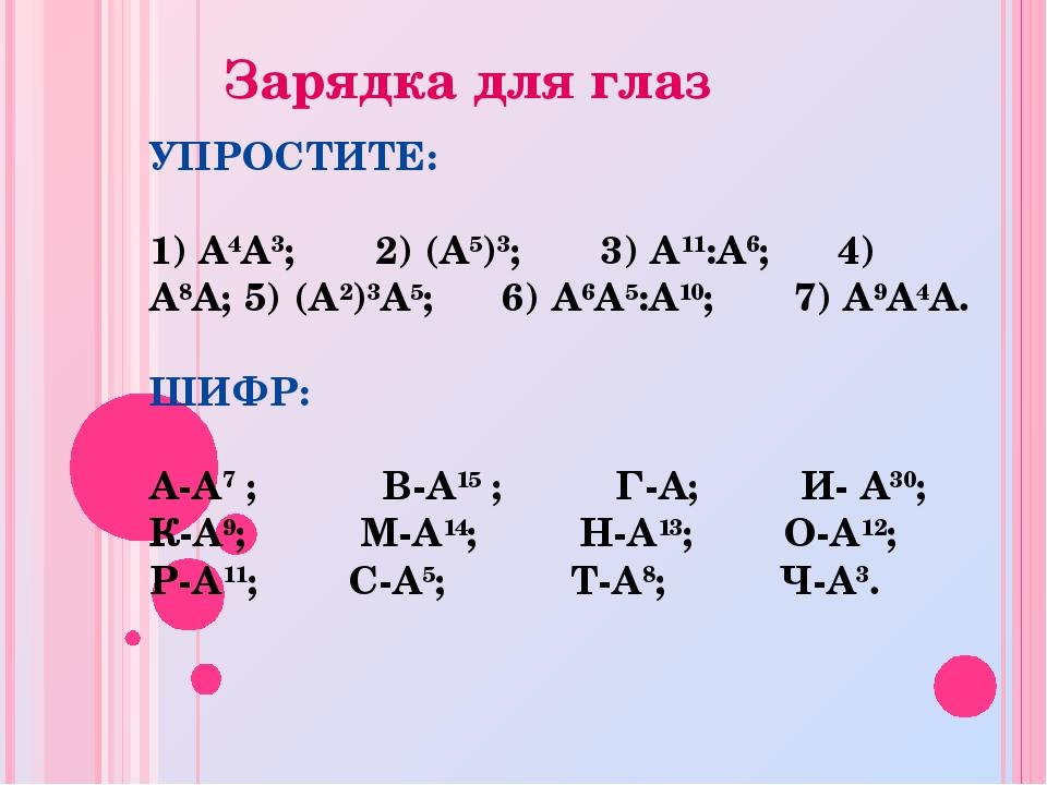 УПРОСТИТЕ: 1) А4А3; 2) (А5)3; 3) А11:А6; 4) А8А; 5) (А2)3А5; 6) А6А5:А10; 7)...