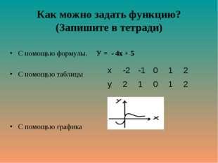 Как можно задать функцию? (Запишите в тетради) С помощью формулы. У = - 4х +
