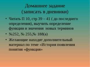 Домашнее задание (записать в дневники) Читать П 10, стр 39 – 41 ( до последне
