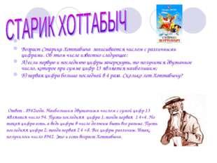 Возраст Старика Хоттабыча записывается числом с различными цифрами. Об этом