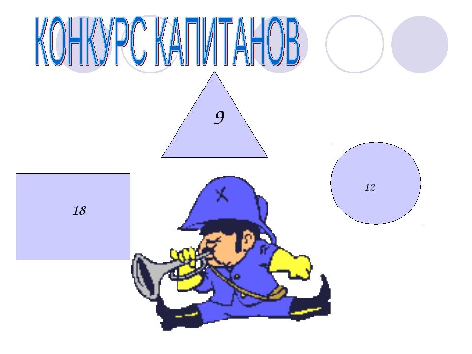 18 12 9