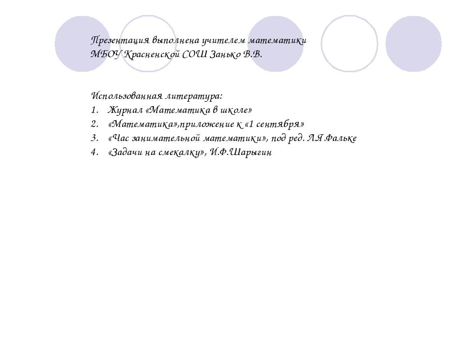 Презентация выполнена учителем математики МБОУ Красненской СОШ Занько В.В. Ис...