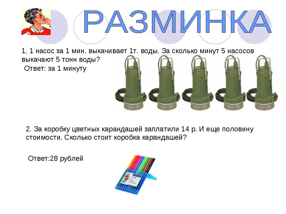 1. 1 насос за 1 мин. выкачивает 1т. воды. За сколько минут 5 насосов выкачают...