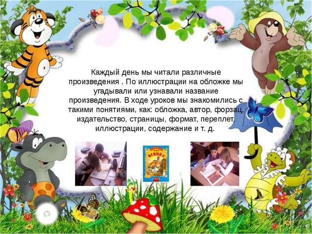 Каждый день мы читали различные произведения . По иллюстрации на обложке мы...