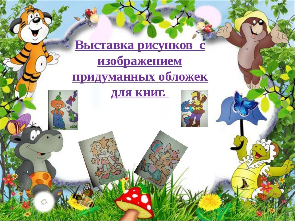 Выставка рисунков с изображением придуманных обложек для книг.