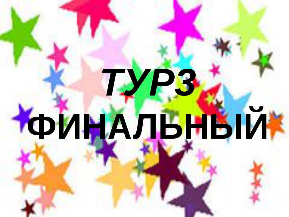 ТУР3 ФИНАЛЬНЫЙ