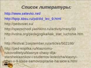 Список литературы: http://www.selevko.net/ http://kpip.kbsu.ru/pd/did_lec_9.h