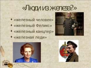«Люди из железа?» «железный человек» «железный Феликс» «железный канцлер» «же