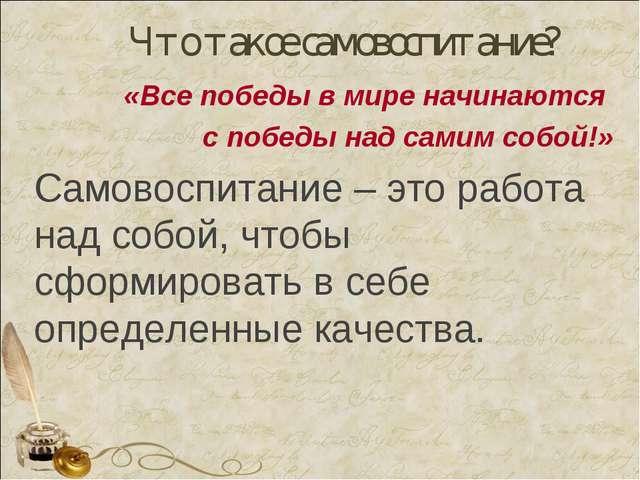 Что такое самовоспитание? «Все победы в мире начинаются с победы над самим со...