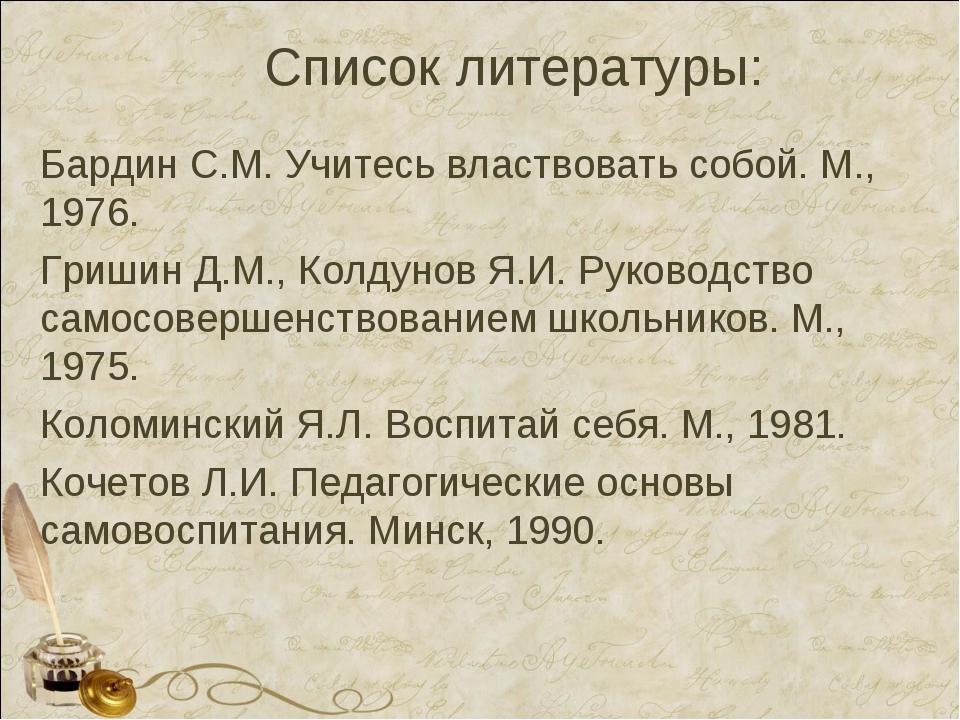 Список литературы: Бардин С.М. Учитесь властвовать собой. М., 1976. Гришин Д....