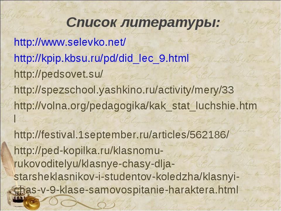 Список литературы: http://www.selevko.net/ http://kpip.kbsu.ru/pd/did_lec_9.h...