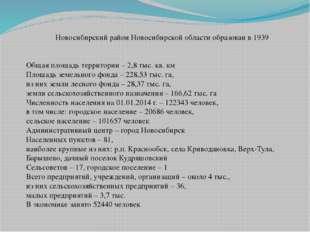 Новосибирский район Новосибирской области образован в 1939  