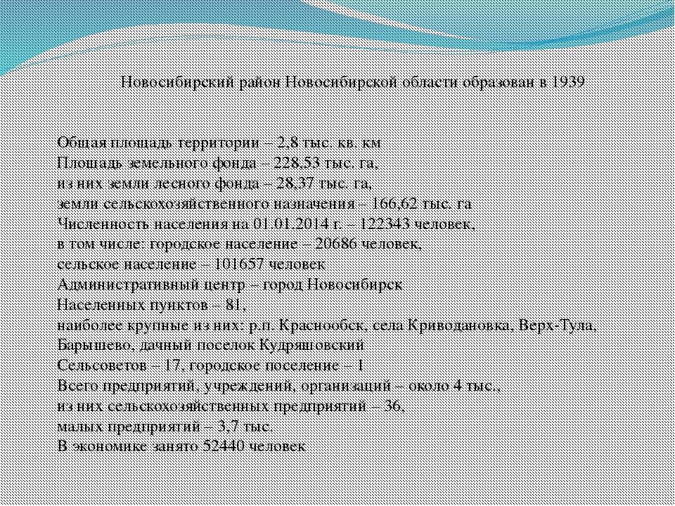 Новосибирский район Новосибирской области образован в 1939  ...