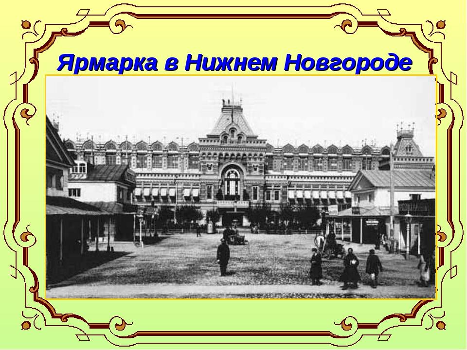 Ярмарка в Нижнем Новгороде