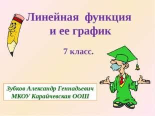 Зубков Александр Геннадьевич МКОУ Карайчевская ООШ Линейная функция и ее граф