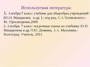 Используемая литература: 1. Алгебра.7 класс: учебник для общеобраз.учреждений