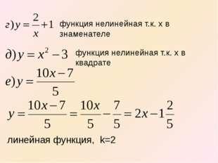функция нелинейная т.к. x в знаменателе линейная функция, k=2 функция нелиней