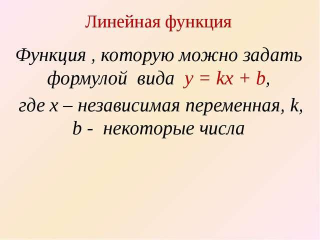 Линейная функция Функция , которую можно задать формулой вида y = kx + b, где...