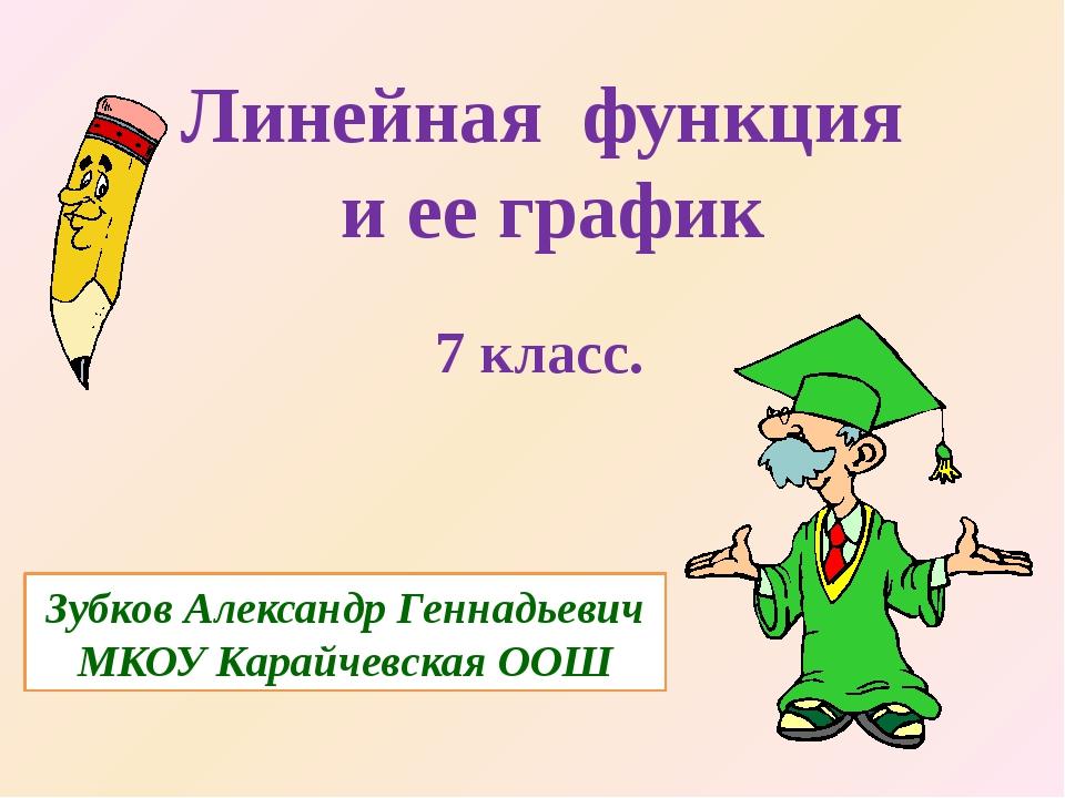 Зубков Александр Геннадьевич МКОУ Карайчевская ООШ Линейная функция и ее граф...