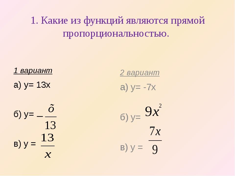 1. Какие из функций являются прямой пропорциональностью. 1 вариант а) y= 13x...