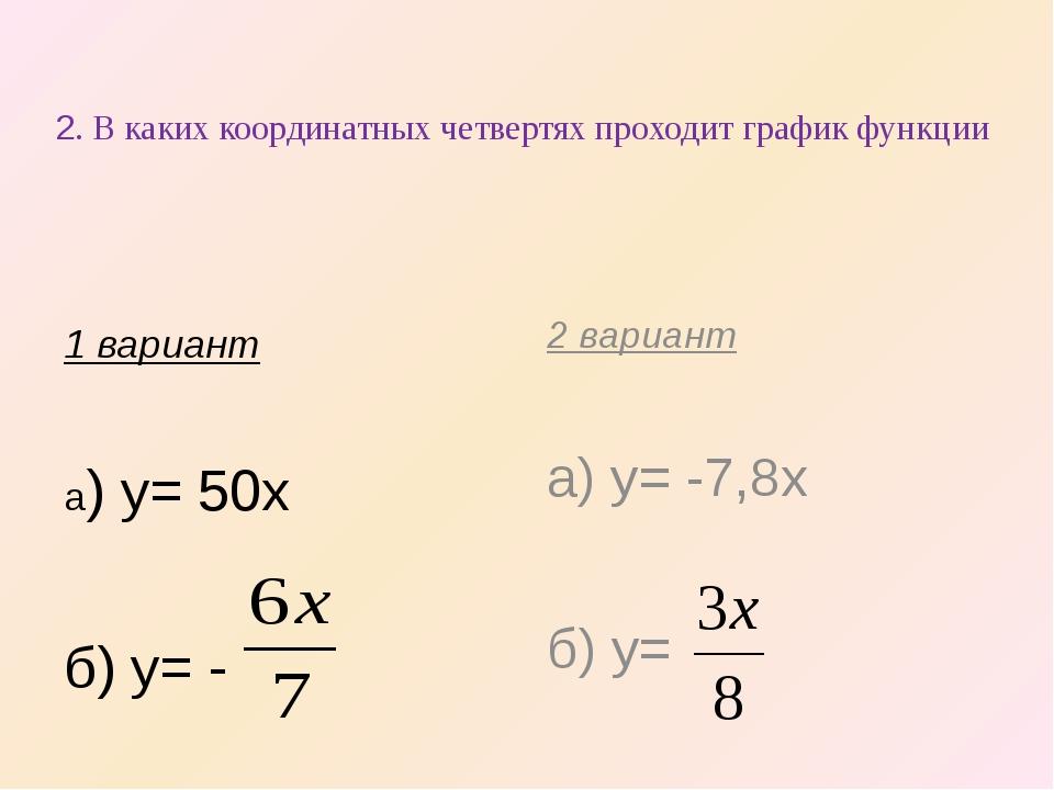 2. В каких координатных четвертях проходит график функции 1 вариант а) y= 50...