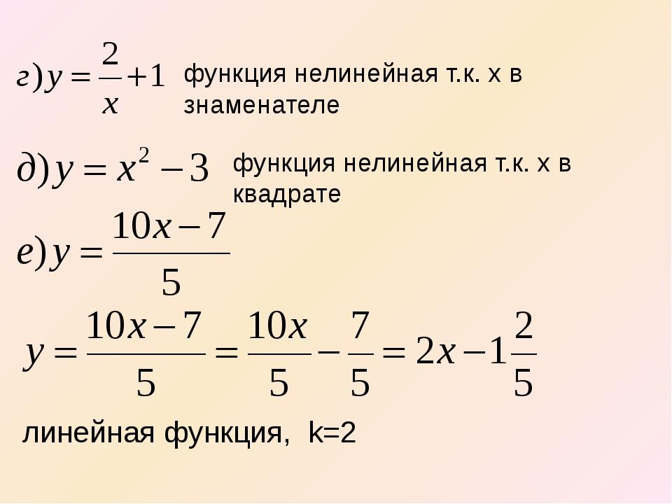 функция нелинейная т.к. x в знаменателе линейная функция, k=2 функция нелиней...