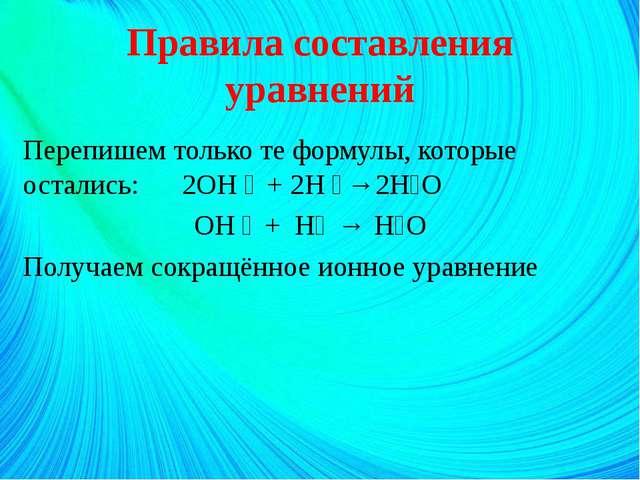 Правила составления уравнений Перепишем только те формулы, которые остались:...