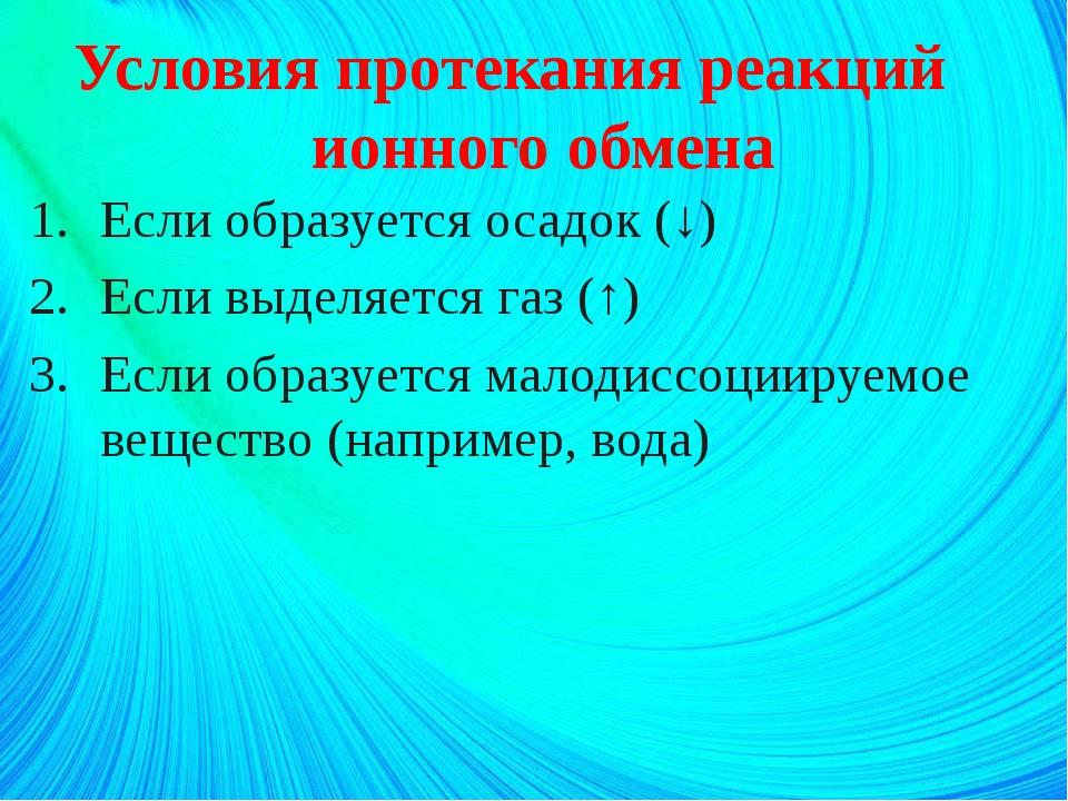 Условия протекания реакций ионного обмена Если образуется осадок (↓) Если выд...